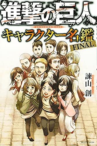進撃の巨人 キャラクター名鑑 FINAL (KCデラックス)