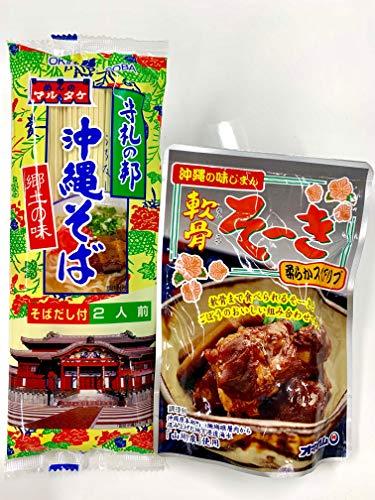 沖縄そば(軟骨ソーキ入り)2人前セット【公式】マルタケ 沖縄土産