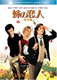 妹の恋人 (特別編) (ベストヒット・セレクション) [DVD] image