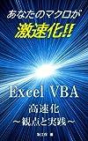 ANATANOMAKUROGAGEKISOKUKA EXCEL VBA KOUSOKUKA KANTENTOJISSEN (Japanese Edition)
