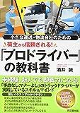 小さな運送 物流会社のための 荷主から信頼される 「プロドライバー」の教科書 (DO BOOKS)