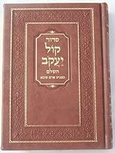 Siddur Kol Yaakov Sefaradi/ Edut Mizrach- Brown Leather