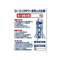 安全標識[ロリングタワー使用上の…〔内部昇降式〕