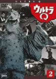 ウルトラQ Vol.2 [DVD] - 佐原健二, 桜井浩子, 西條康彦, 江川宇礼雄, 田島義文, 佐原健二