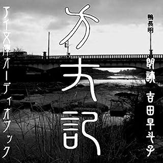 方丈記                   著者:                                                                                                                                 鴨 長明                               ナレーター:                                                                                                                                 吉田 早斗子                      再生時間: 47 分     10件のカスタマーレビュー     総合評価 4.3