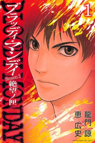 BLOODY MONDAY Season2 絶望ノ匣(1) (講談社コミックス)の詳細を見る