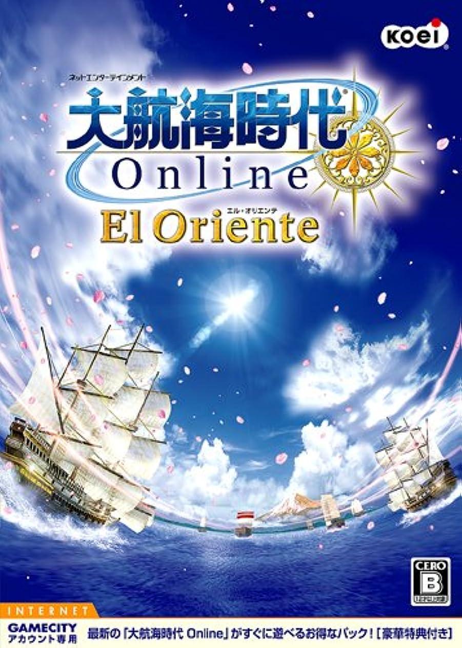 潜在的なぶら下がる横たわる大航海時代 Online ~El Oriente~