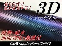 3Dカーボンシートマジョーラブルー 152cm×50cm カーラッピングシート 青