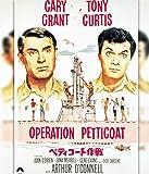 ペティコート作戦(スペシャル・プライス)[Blu-ray/ブルーレイ]