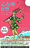 Tarot fortune telling by Lludy Ono: Virgo Blood type B (Japanese Edition)