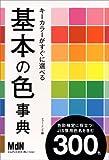 キーカラーがすぐに選べる基本の色事典