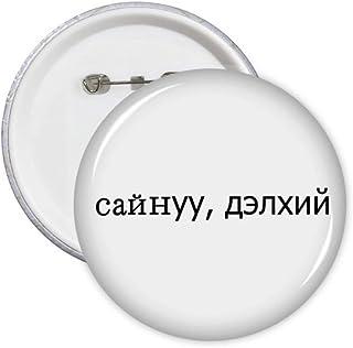 Hello World Mongol Art Deco Gift Fashion Pins Badge Button Emblem Accessory Decoration 5pcs