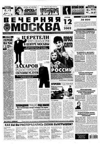 Bargain sale Vecherniaia Moskva    Print Magazine Max 89% OFF