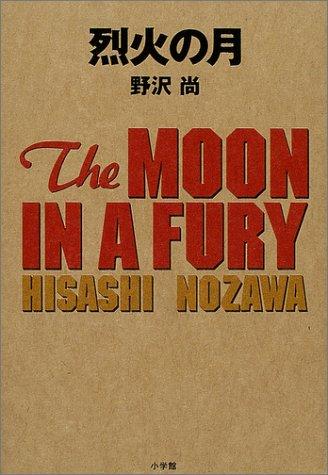 烈火の月―THE MOON IN A FURY
