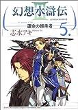 幻想水滸伝III~運命の継承者~5 (MFコミックス)