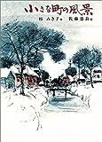 小さな町の風景 (偕成社の創作文学 44)