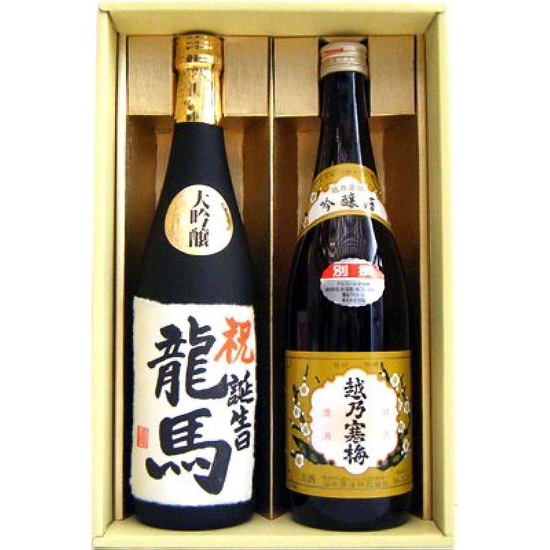 製造ドール薄暗い名入れ 日本酒 越乃寒梅 飲み比べ ギフト セット 720ml 2本 (越路吹雪 大吟醸 名前入れ、越乃寒梅 別撰)