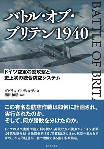 バトル・オブ・ブリテン1940 ドイツ空軍の鷲攻撃と史上初の統合防空システム