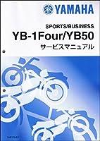 ヤマハ YB-1 Four/YB1/YB50(5JE) サービスマニュアル/整備書/基本版 QQS-CLT-000-5JE