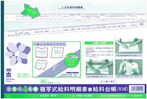 日本法令 給与 1/複写式給料明細書兼給料台帳