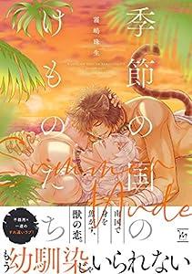 季節の国のけものたち~Summer Nude~ 【電子コミック限定特典付き】 (コミックマージナル)