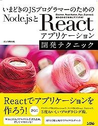 いまどきのJSプログラマーのためのNode.jsとReactアプリケーション開発テクニック : Electron、React Native、Flux、Expressと組み合わせて簡単にアプリ作成!
