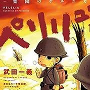 ペリリュー ―楽園のゲルニカ― 10 (ヤングアニマルコミックス)
