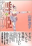 舞姫 テレプシコーラ 8 (MFコミックス―ダ・ヴィンチシリーズ)