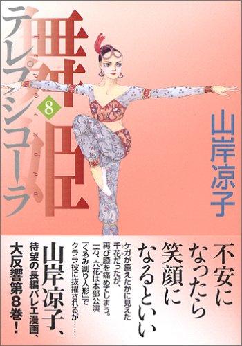 舞姫(テレプシコーラ) (8) (MFコミックス―ダ・ヴィンチシリーズ)の詳細を見る