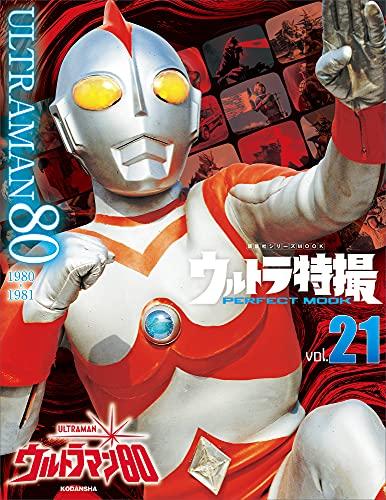ウルトラ特撮PERFECT MOOK vol.21 ウルトラマン80 (講談社シリーズMOOK)