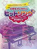 やさしくひけるピアノ ソロ 小学生がひきたいヒットソング ハ調のやさしいアレンジで要所指番号つき (楽譜)