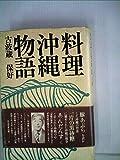 料理沖縄物語