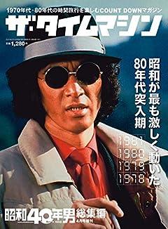 ザ・タイムマシン 1981・1980・1979・1978 2021年4月号 [雑誌]: 昭和40年男増刊 総集編