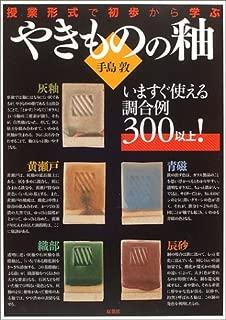 やきものの釉―授業形式で初歩から学ぶ