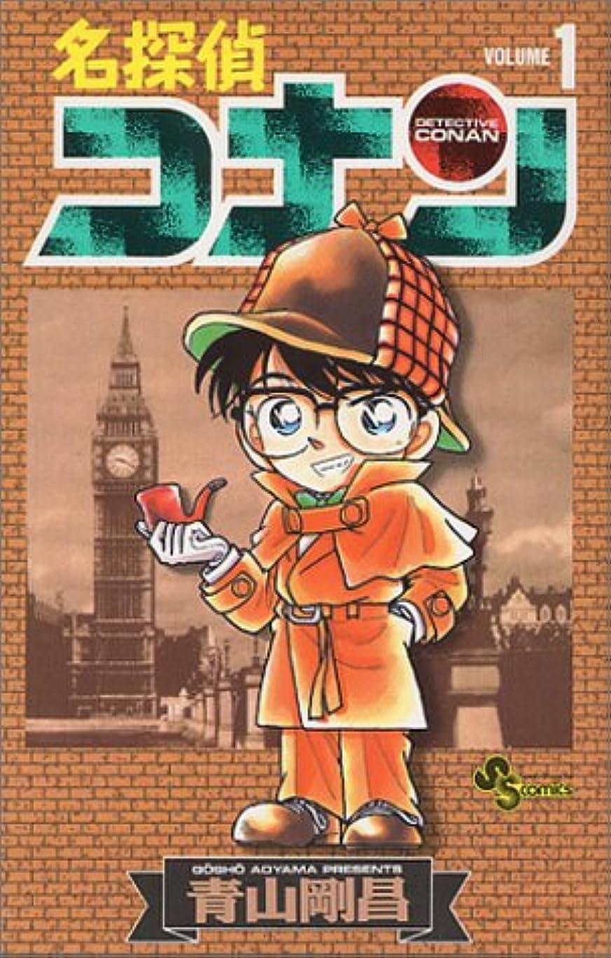ブラシビクター病気だと思う名探偵コナン (1) (少年サンデーコミックス)