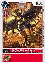 デジモンカードゲーム BT2-016 ラヴォガリータモン C