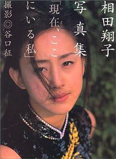 現在(いま)、ここにいる私―相田翔子写真集