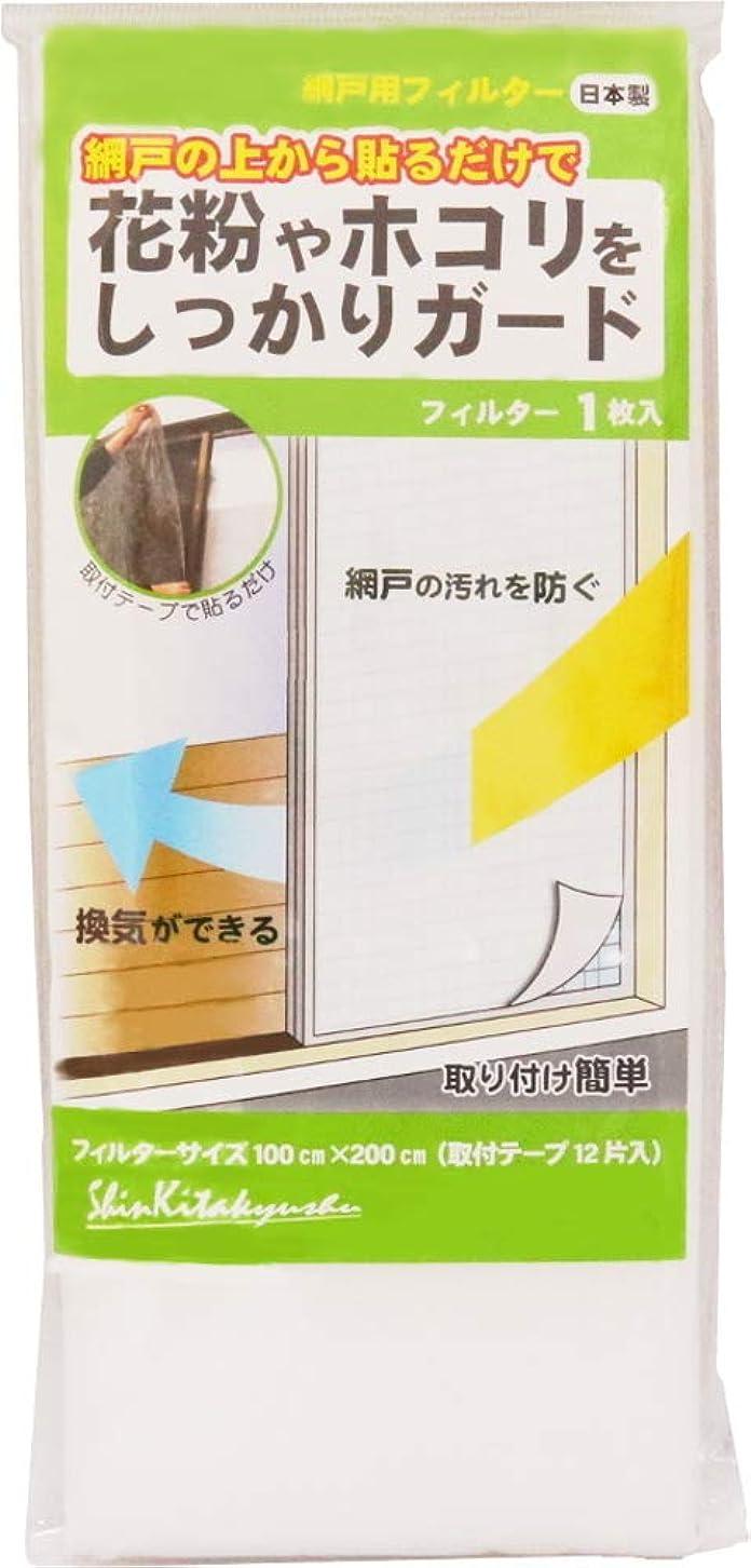 受け継ぐマイクロハプニング新北九州工業 網戸フィルター 1枚入 100cm×200cm 日本製 E-3120