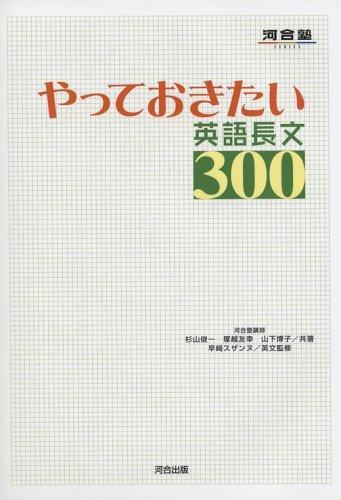 やっておきたい英語長文300 (河合塾シリーズ)