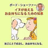 イヌが教えるお金持ちになるための知恵