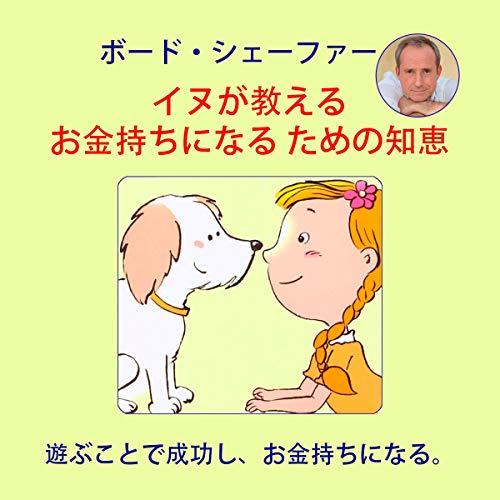 『イヌが教えるお金持ちになるための知恵』のカバーアート