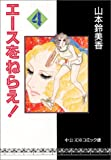 エースをねらえ! (4) (中公文庫―コミック版)