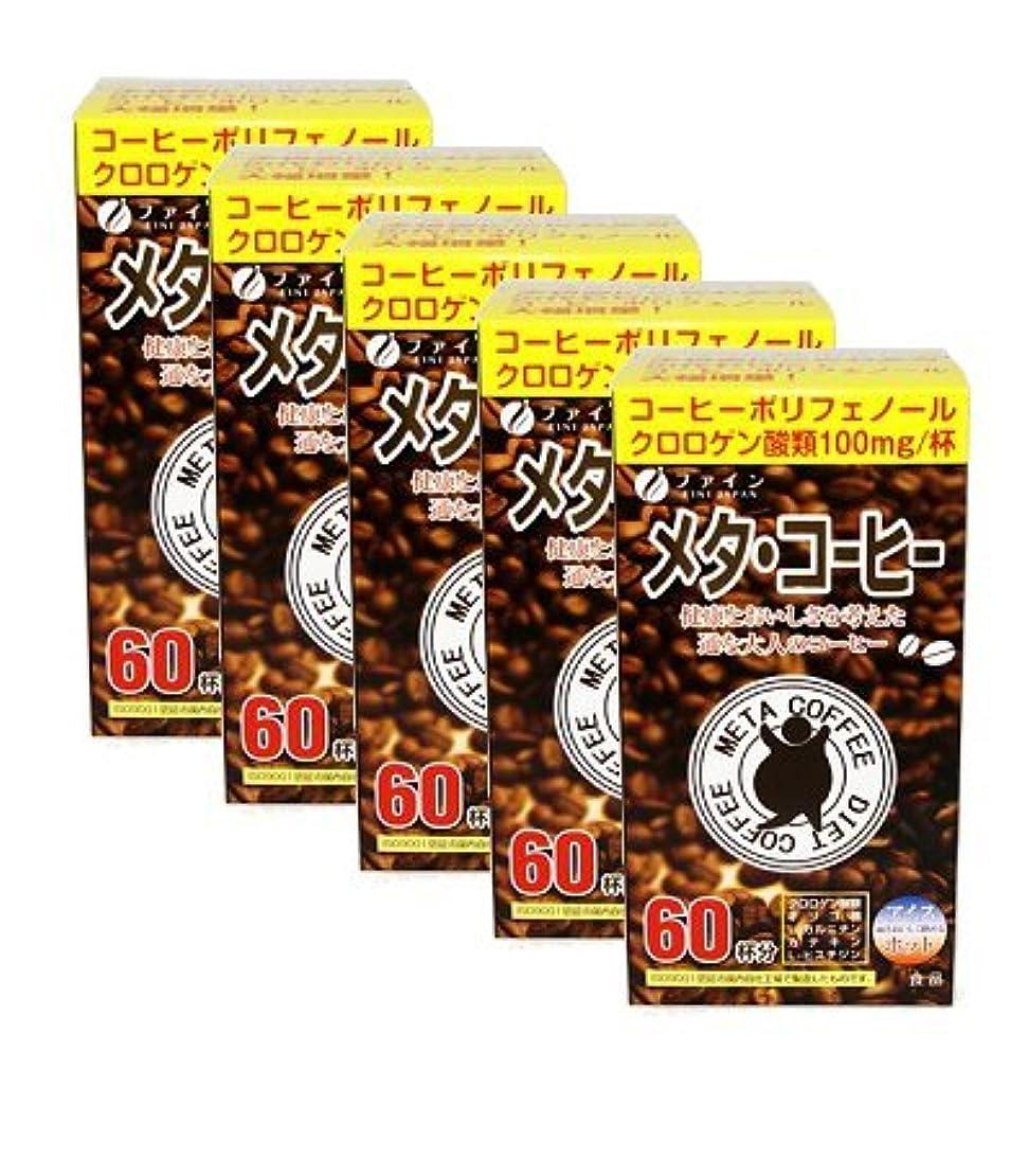 批判的に無力追跡ファイン 美味しいメタ?コーヒー Slim&Diet(スリム&ダイエット) 60包 (#456835)