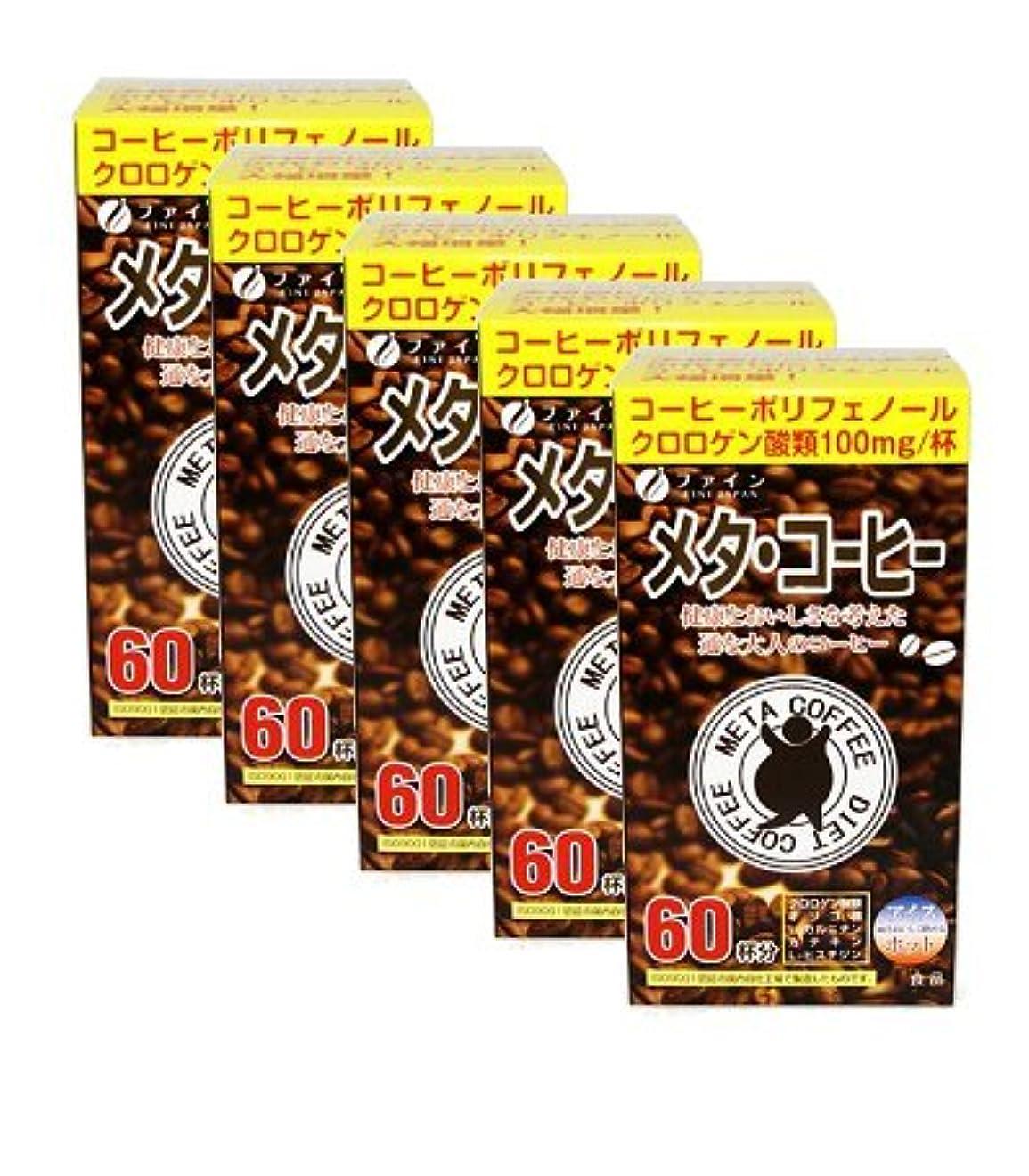 弁護士海わずかなファイン 美味しいメタ?コーヒー Slim&Diet(スリム&ダイエット) 60包 (#456835)