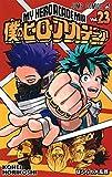 僕のヒーローアカデミア コミック 1-23巻セット