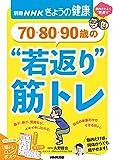 """70・80・90歳の """"若返り""""筋トレ (別冊NHKきょうの健康)"""