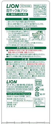 ライオン商事PETKISS『指サック歯ブラシ』