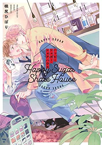 ハッピーシュガー・シェアハウス (マージナル&hコミックス)