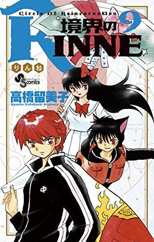 境界のRINNE(9) (少年サンデーコミックス) - 高橋留美子