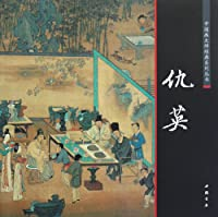 仇英 明代文人画家 中国画巨匠経典系列叢書 中国絵画